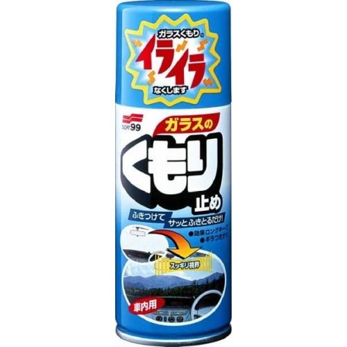 soft99_Anti-Fog_Spray-500x500.jpg